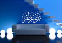 Wholesale sticker islamic calligraphy for sale - custom Moslem wall sticker islamic design Arabic writing mural art decal home decor muslim calligraphy No56