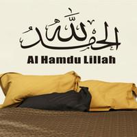 pegatinas de pared removibles islámicos al por mayor-Caligrafía al-hamdu-lillah1 Etiqueta de la pared islámica decoración del hogar salón extraíble diy árabe musulmán pegatinas de pared