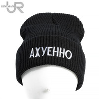 Wholesale russian men caps resale online - High Quality Russian Letter Acrylic Winter Hat For Men Women New Fashion Warm Knitted Hat Unisex Casual Beanies