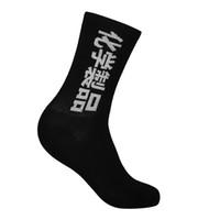 chinês algodão meias venda por atacado-Atacado Marca Chemicals Meias de Algodão Casuais Saraiva Harajuku Hip Hop Rua Sokken Skateboard Caráter Chinês Meia