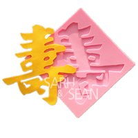 Wholesale Character Silicone Molds - M0957 Small Longvity Chinese Character Word Fondant Cake Molds Chocolate Mold for the Kitchen Baking Sugarcraft Decoration Tool