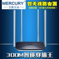 Mercury MW326R High Power Wireless-Router Wand Wang Home-Router 4 Antenne WiFi 300M vier