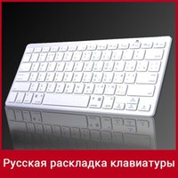 Tragbare Bluetooth 3.0 Wireless-russische Tastatur-Layout für PC Computer-Laptop-Tablette Smart Phone und für MacBook iPad A5