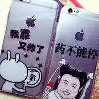 Wholesale Interesting Iphone Cases - New interesting Chinese cartoon Crystal Clear Soft Silicone TPU Funny face expressional Case cover for iPhone 6 iphone 6plus