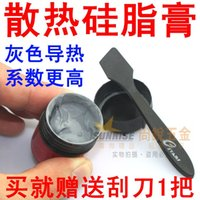 Wholesale Order Notebook Computer - Free shipping, Notebook computer graphics card cpu thermal grease cream silver heat-dispersing silica gel grey drawshave order<$18no track