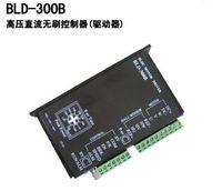 Wholesale 24v Dc Motor Controllers - 24V 36V48V BLDC Motor Driver 300W 18V-50V DC Brushless DC Motor Driver Controller BLD-300B