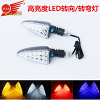 Wholesale Motorcycle accessories LED turn lights to ride the car across the car lights V decorative lights turn lights
