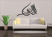 110 * 80 cm bismillah decalcomania islamica parola musulmana wall sticker home decor arabo calligrafia moslem No02