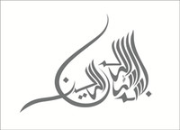 personalizzato islam decalcomania musulmana wall sticker home decor arabo calligrafia No02 55 * 75 cm