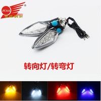 Wholesale Motorcycle modified LED turn lights turn lights riding across the car decorative lights JCAA turn lights