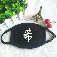 Wholesale Super Junior Mask - Wholesale-Youpop Wholesale KPOP Super Junior super show SJ SuJu SuJr Kim HeeChul Animation Antidust Cotton Mouth-muffle Masques Face Mask