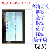 Wholesale Wholesale Transformer Prime - Wholesale- Clear Screen Protector Anti-Fingerprint Soft Protective Film For Asus Eee Pad Transformer Prime TF201 10.1 inch Retail Package