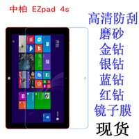 Wholesale Tablet Protective Screen Film - Wholesale- Screen Protector High Clear Anti-Fingerprint Soft Protective Film For Jumper EZPad 4S Win10 Windows 10 Tablet PC 10.6 inch