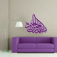 Wholesale Home Decor Sticker Islam - Bismillah Rahman Rahim Islam Muslim Calligraphy Wall Sticker Livingroom Home Decor Vinyl Wall Art Decal