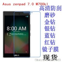 Wholesale Asus Hd Tablet - Wholesale- High Clear Screen Film LCD HD Screen Protector Cover For ASUS Zenpad 7.0 M700KL 7'' tablet