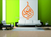 Commercio all'ingrosso al dettaglio 40 * 58 cm moslem bismillah wall sticker bismillah islamico murale decalcomania musulmana parola home decor calligrafia araba no07