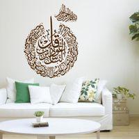 islam sanatı çıkartmaları toptan satış-İslam Müslüman Bismillah Modern Kuran Kaligrafi Sanat Ev Dekor Duvar Sticker PVC Çıkarılabilir Oturma Odası Dekorasyon Çıkartması DY266