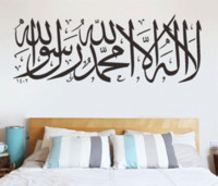 Wholesale Muslim Toilet - Wholesale 2016 new hot selling islamic wall stickers quotes muslim arabic home decorations wall stickers free shipping
