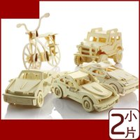 Wholesale 3d Wooden Car Puzzle - Model Car Children Gifts Wholesale Campus 3D Wooden Jigsaw Puzzle 3d Educational Toys Puzzles For House