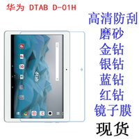 Wholesale Huawei D - Wholesale- Clear Screen Protector Film Anti-Fingerprint Soft Protective Film For Huawei DTAB D-01H 10.1 M2-A04L 10.1'' inch tablet