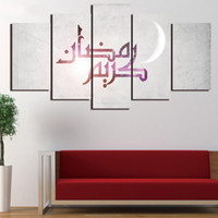 Wholesale Islamic Abstract Wall Painting - 5 Pieces The Qur'an Muslim Islamic Wall Art Canvas Pictures For Living Room Bedroom Home Decor Printed Canvas Paintings