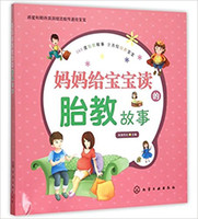 Wholesale Baby Reading Books - Wholesale- Prenatal Education Stories That Mother Should Read for Baby   Kids Bedtime Story Book
