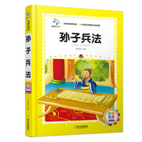 Wholesale The Art Of War Sun Zi Bing Fa Book with pin yin and pictures for chinese leaner study chinese character and culture