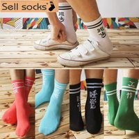 Wholesale Socks For Sleep - Wholesale- New 2015 Chinese character Sleep work eat lovers fashion Skate long cotton socks for men women free size 35-43 TK02