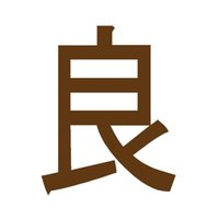 Wholesale Good Cartoon People - Wholesale 10pcs lot Kanji Kind-hearted Good People Peace Hand Lettering Art Car Sticker for Window Bumper Motorcycle Car Decor Vinyl Decal