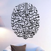 Wholesale Home Decor Sticker Islam - sticker vinyl Islam islamic wall stickers Free Shipping High quality Carved(not print) wall decor decals home stickers art PVC vinyl Y-137