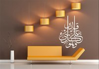 Wholesale Islamic Vinyl - 40*58cm custom made wall sticker moslem mural bismillah islamic writing decal muslim word home decor arabic calligraphy No08