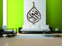 Commercio all'ingrosso di vendita al dettaglio moslem bismillah wall sticker bismillah islamico murale decalcomania musulmana parola home decor arabo calligrafia No07 55 * 80 cm