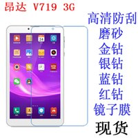 Wholesale screen protector for onda for sale - Group buy Front LCD glossy Screen Protector Screen protective Film Clean Guard For ONDA V719 G inch Tablet Cloth