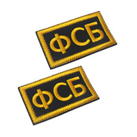 Wholesale Services Security - 50pcs lot 3D embroidery armband Russian National Security Agency KGB Fusibo patches Russian FSB Federal Security Service patch free ship