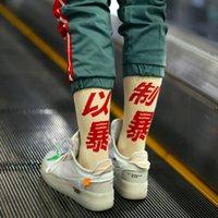 harajuku tarzı çoraplar toptan satış-Eğilim Harajuku Çin tarzı hip hop çorap Sokak patenci çift pamuklu çorap erkekler ve kadınlar kişilik harfler rahat çorap