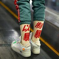 хараюку носки оптовых-Тенденция Harajuku китайский стиль хип-хоп носки улица фигурист пара хлопчатобумажные носки мужчины и женщины личность письма случайные носки