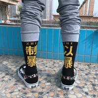 ingrosso calze di parola-calze unisex stile nuovo per donna Harajuku cotone skate board hip hop calzino parola cinese sokken divertente uomo calze femminili