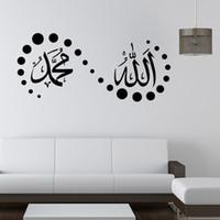 islamische muslimische kunstwandaufkleber großhandel-Muslim Islamische Wandaufkleber Text Kunst Religion Removable Schwarz Wandtattoos Wohnkultur Vinyl Aufkleber 57 * 25,5 cm