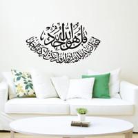 ingrosso adesivi murali islamici rimovibili-Muhammad Islamic Wall Stickers For Living Room Musulmano arabo islamico vinile rimovibile Wall Art Decalcomanie Wallpaper Home Decor