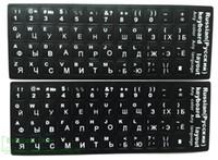 12-дюймовая наклейка оптовых-2pcs/lot Russian Keyboard Sticker Russia language film For laptop desktop keyboards Stickers 11 12 13 14 15 17 inch keyboard