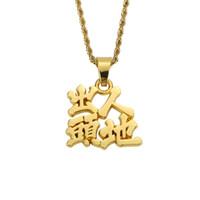 ingrosso ciondoli cinesi personaggi-Hip Hop Rich Personalized Chinese Characters Ciondolo in oro argento in acciaio inossidabile Catena a maglia Collana con ciondolo logo popolare per uomo gioielli