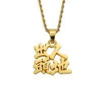 çince karakterler kolye toptan satış-Hip Hop Zengin Kişiselleştirilmiş Çince Karakterler Kolye Gümüş Altın Paslanmaz Çelik Bağlantı Zinciri Erkekler Için Popüler Logo Kolye Kolye Takı