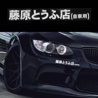 ingrosso adesivi euro jdm-100Pcs autoadesivo JDM Kanji giapponese Initial D Drift Turbo Euro veloce dell'automobile del vinile della decalcomania Car Styling 20 cm * 2.6 cm