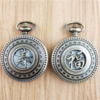 символьные часы оптовых-100pcs Vintage Bronze Chinese Character Fu+Longevity Quartz Pocket Watch Pendant Women's And Men's Clock Fob Watch Wholesale
