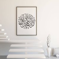 islamisches vinyl-wandabziehbild großhandel-Aufkleber Kunst Islamischen Aufkleber Wand Kalligraphie Vinyl Arabischen Muslimischen Arabischen Koran 2017 NEUE wandaufkleber Familie Dekoration aufkleber