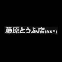 etiquetas do euro do jdm venda por atacado-1 Pcs Etiqueta Do Carro JDM Kanji Japonês Inicial D Deriva Turbo Euro Rápido Vinil Etiqueta Do Carro Decalque Do Carro Styling 20 cm * 2.6 cm