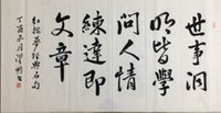 Wholesale Painting Articles - China antique calligraphy word knowledge fertilization holes human sophistication that article writing calligraphy masters LLFA