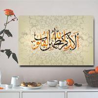 i̇slam posterleri toptan satış-Oturma Odası Için 1 Adet Modern Ev Dekorasyonu Resimleri İslam Ramazan Tuval Resimleri Duvar Sanatı Arapça Posterler Yok Çerçeveli