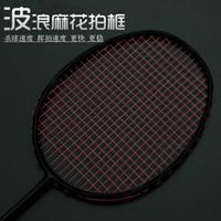 intervalos de luz venda por atacado-Raquete De Badminton De Carbono Puro Desempenho Diferente Conhecer O Seu Estilo Diferente Ultra Leve 6U LJ3024JXO Formação Quadro Quebrado