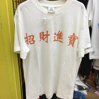 camisetas blancas de china al por mayor-Camiseta estilo chino zhao cai jin bao Vetements Blanco Moda Casual Vetements Camisetas